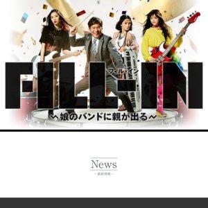 FILL-IN~娘のバンドに親が出る~ 十日目夜公演