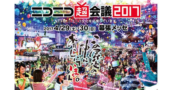 ニコニコ超会議2017 2日目 超トークステージ