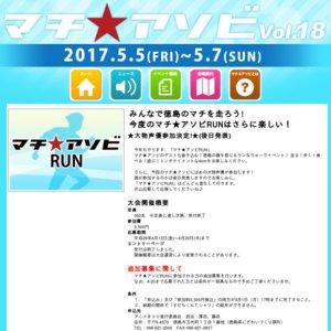 マチ★アソビ vol.18 3日目 マチ★アソビRUN