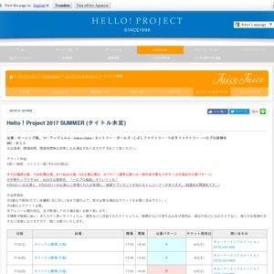 Hello! Project 2017 SUMMER (タイトル未定) 8/20 朝