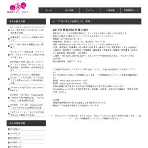 DSE 3期生お披露目LIVE 第1部