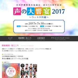 声の大響宴2017~ウェスタ川越 2回目
