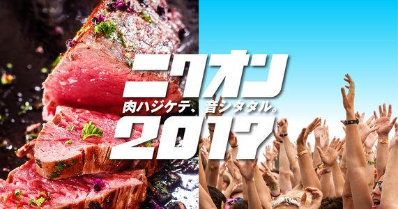 ニクオン 2017 二日目