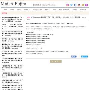 APITA presents 藤田麻衣子「ありがとうの付箋 ハートフルコンサート」ラザウォーク甲斐双葉