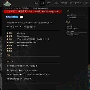 福山芳樹 ニューアルバム発売記念ツアー 名古屋 Electric Lady Land