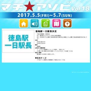 マチ★アソビ vol.18 1日目 JR徳島駅一日駅長