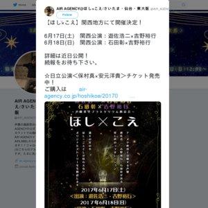~声優星空プラネタリウム朗読会~ ほし×こえ 6月18日関西公演:石田彰×吉野裕行