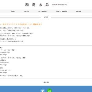 【公演中止】和島あみ 対バンライブ『じわフェス 2017』桃井はるこ×和島あみ