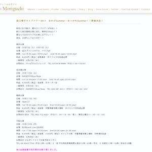 森口博子ライブツアー2017 おかげSummer・おつかれSummer!! 東京公演9月2日(土)1st