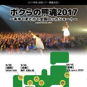 ボクらの熊魂2017~あゆくまと行く全国ロッカショー!~@東京