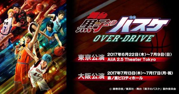 舞台「黒子のバスケ」OVER-DRIVE 大阪公演7月17日(月・祝)17:00