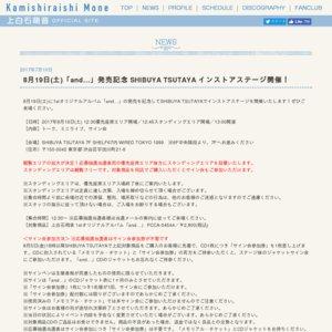 上白石萌音 1stオリジナルアルバム「and…」発売記念 SHIBUYA TSUTAYA インストアステージ