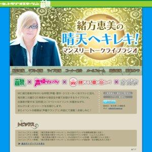 緒方恵美の晴天ヘキレキ! -マンスリートークライブラジオ vol.53