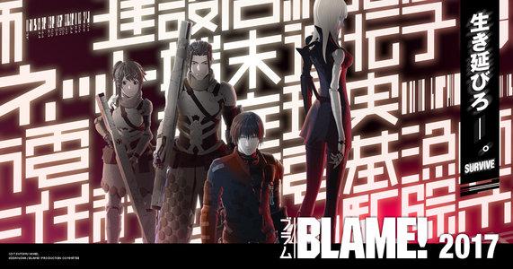 『BLAME!』初日舞台挨拶 11:05の回