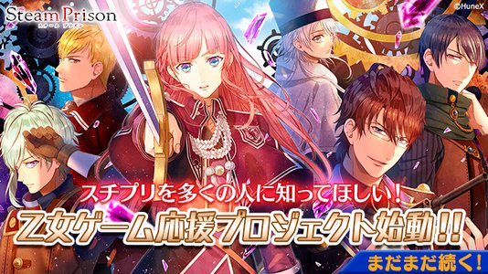 「スチプリを多くの人に知ってほしい!」 乙女ゲーム応援プロジェクト『ハイタッチ会』大阪