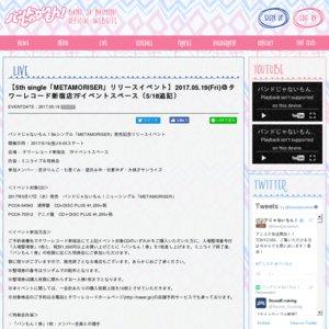 【5th single「METAMORISER」リリースイベント】2017.05.19(Fri)@タワーレコード新宿店7Fイベントスペース