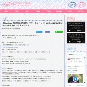 【5th single「METAMORISER」リリースイベント】2017.05.20(Sat)@ニコニコ本社B2イベントスペース ①