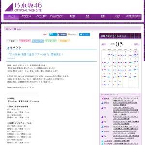 乃木坂46 真夏の全国ツアー2017 宮城公演2日目昼