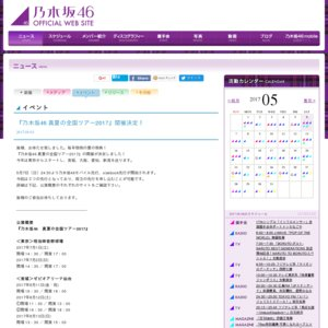 乃木坂46 真夏の全国ツアー2017 大阪公演1日目
