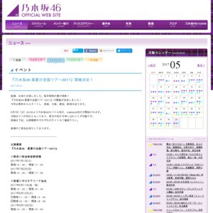 乃木坂46 真夏の全国ツアー2017 新潟公演1日目
