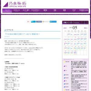 乃木坂46 真夏の全国ツアー2017 新潟公演2日目夜