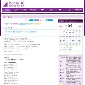 乃木坂46 真夏の全国ツアー2017 新潟公演2日目昼