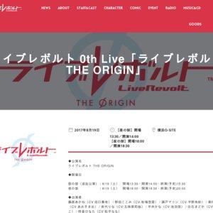 ライブレボルト THE ORIGIN 夜の部