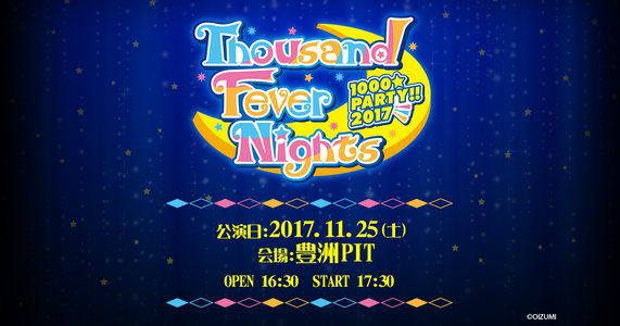 1000☆PARTY!! 2017 ~Thousand Fever Nights~