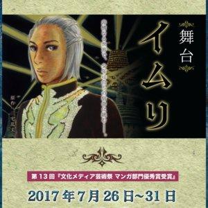舞台イムリ 7/31 12:00公演