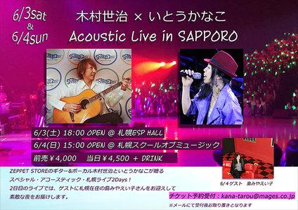 木村世治×いとうかなこ Acoustic Live in Sapporo 1日目