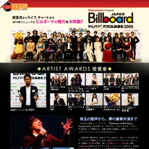Billboard JAPAN Music Awards2010