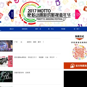 2017麽多动漫游戏影视嘉年华二日目 キラキラ!星次元舞台活动