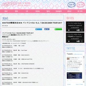 バンドじゃないもん!DA-DA-DASH TOUR 2017 〜いっしょに達成感あじわいたいやーい!〜 富山公演