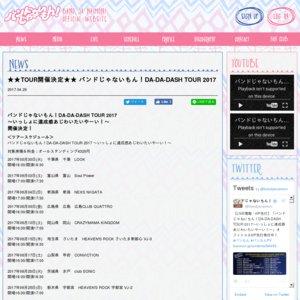 バンドじゃないもん!DA-DA-DASH TOUR 2017 〜いっしょに達成感あじわいたいやーい!〜 茨城公演