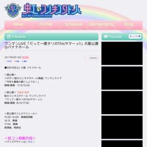 虹のコンキスタドール ワンマンライブ「だって一度きりのThisサマーっ!!」 大阪公演
