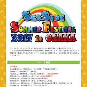 SEASIDE SUMMER FESTIVAL 2017 in OSAKA 夕方の部