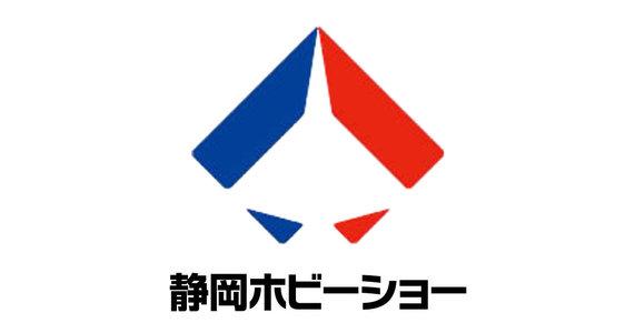 第56回静岡ホビーショー 14(日)