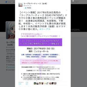 「コープスパーティー2 DEAD PATIENT」ドラマCD第2巻発売記念イベント