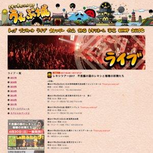レキシツアー2017 不思議の国のレキシと稲穂の妖精たち<大宮公演>