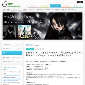 +α/あるふぁきゅん。 3rdアルバム『ALMATIC.』リリース記念イベント 大阪