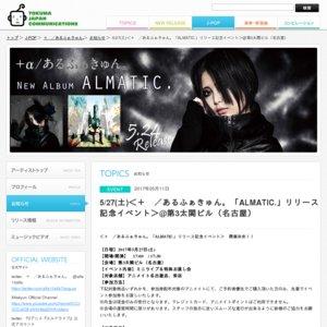 +α/あるふぁきゅん。 3rdアルバム『ALMATIC.』リリース記念イベント 名古屋