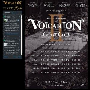 クリエ プレミア音楽朗読劇『VOICARION(ヴォイサリオン)~GHOST CULB~』/9月3日 夜公演