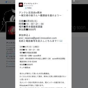 アンクレ交流会in熊本 ~被災者の皆さんへ義援金を届けよう~