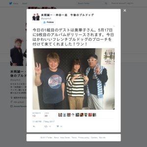 RKBラジオ「米岡誠一・仲谷一志の午後のブルドッグ」奥華子 公開生出演