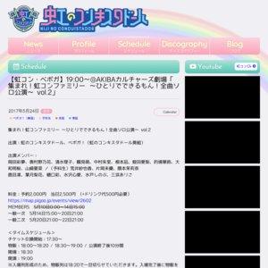 19:00~@AKIBAカルチャーズ劇場「集まれ!虹コンファミリー ~ひとりでできるもん!全曲ソロ公演~ vol.2」