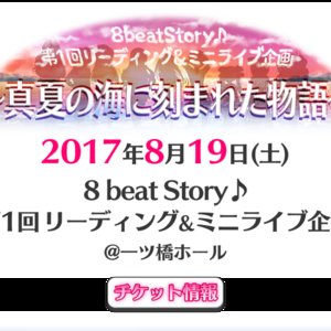8 beat Story♪第1回リーディング&ミニライブ企画 〜真夏の海に刻まれた物語〜【昼の部】
