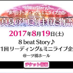 8 beat Story♪第1回リーディング&ミニライブ企画 〜真夏の海に刻まれた物語〜【夜の部】