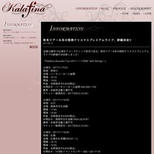 "「Kalafina Acoustic Tour 2017 〜""+ONE"" with Strings〜」@岡山"
