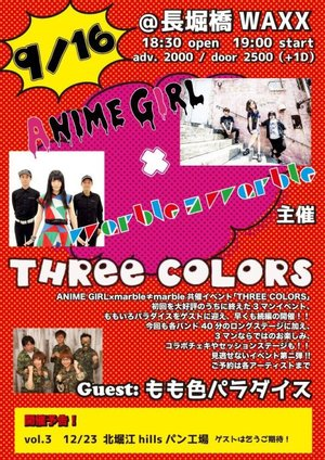 ANIME GIRL × marble≠marble 主催 THREE COLORS vol.2