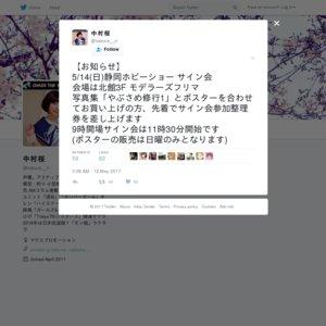 静岡ホビーショー 中村桜サイン会
